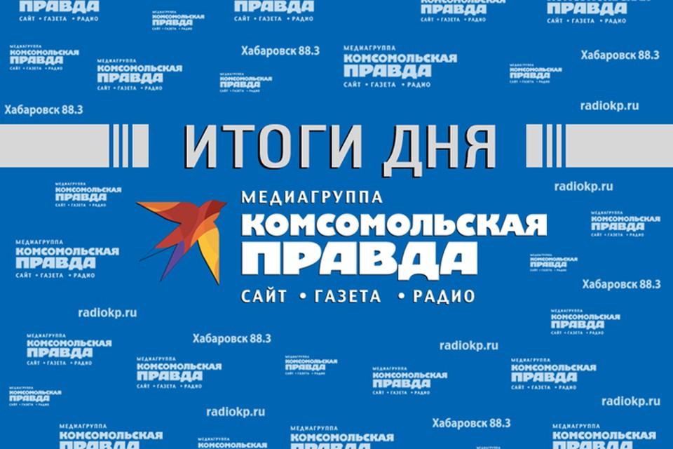 """Итоги дня в обзоре """"КП-Хабаровск"""""""