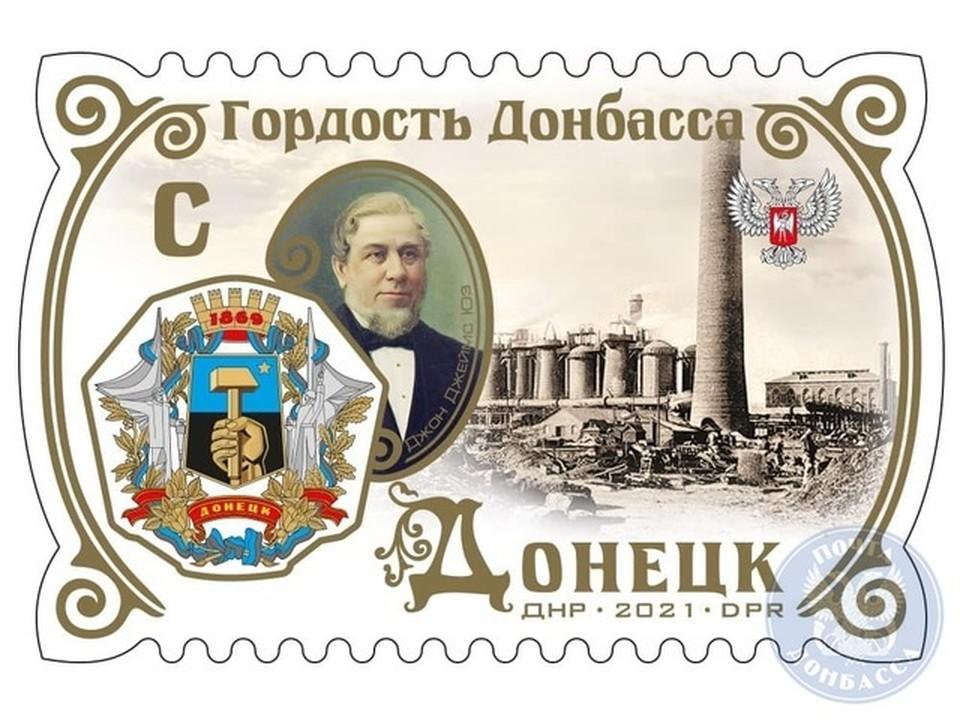 Номинальная стоимость марки 44 рубля. Фото: ГП «Почта Донбасса»