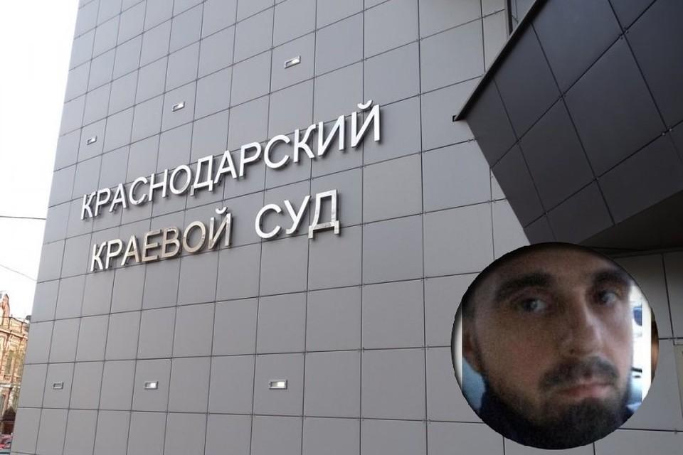 Дело будут рассматривать в Краснодарском краевом суде.