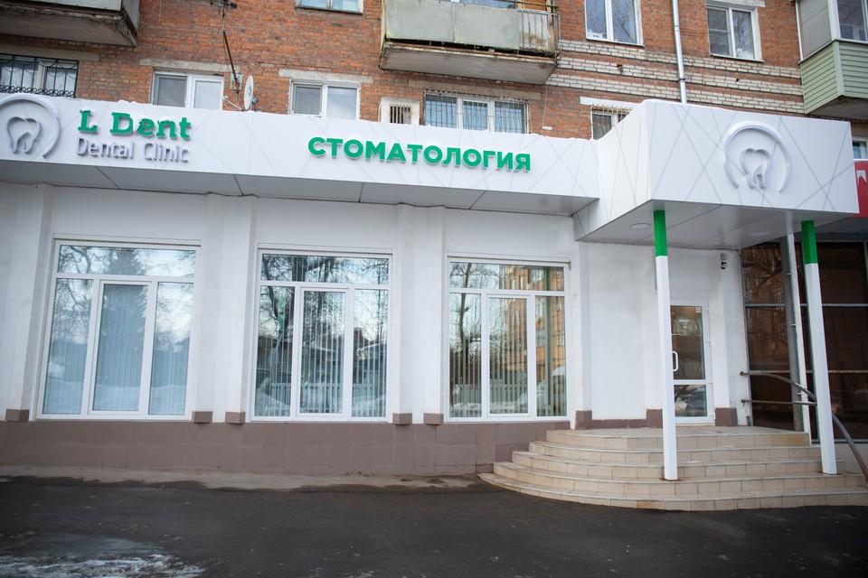 Стоматология L Dent: постоянное развитие во благо пациентов