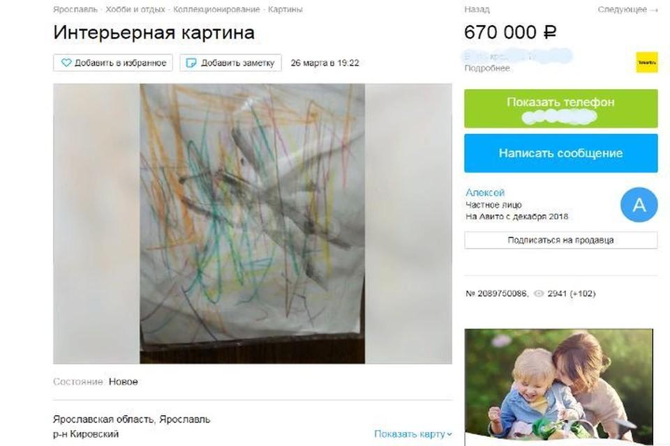 Рисунок продается за 670 тысяч рублей. скриншот с сайта Авито.ру