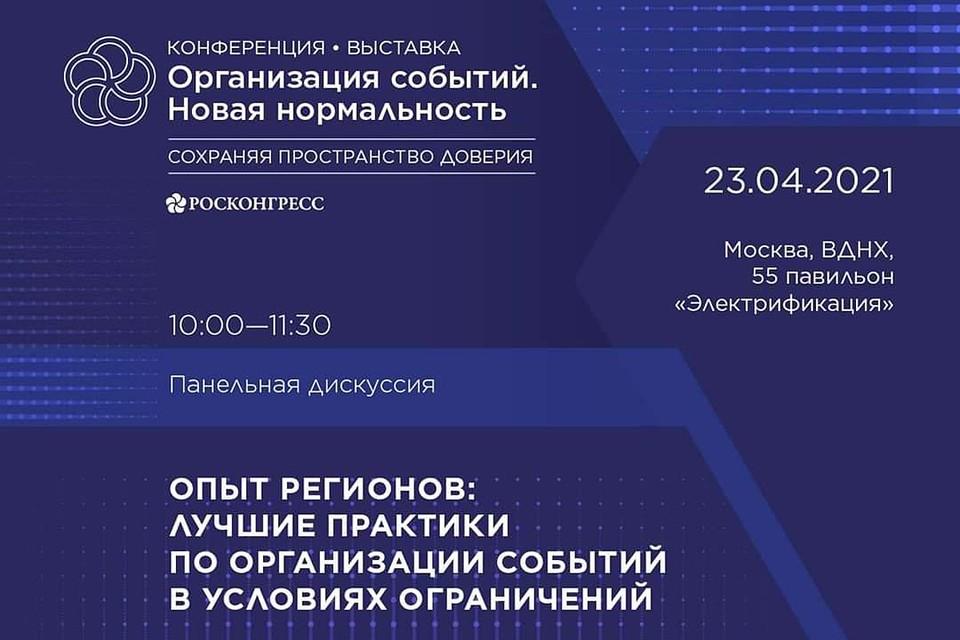 Организатором выступает Фонд Росконгресс