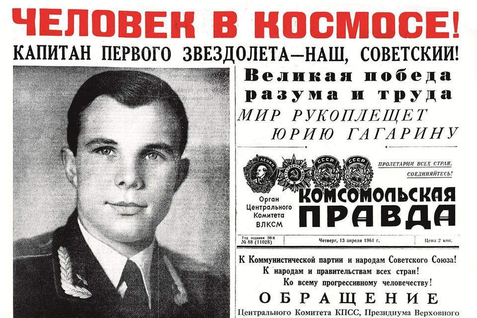 «Капитан первого звездолета — наш, советский!», гласит заголовок на первой полосе.