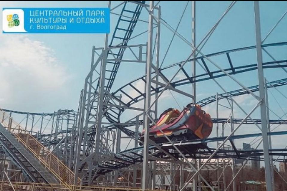 В Волгограде теперь можно с ветерком прокатиться на американских горках. Фото: ЦПКиО.