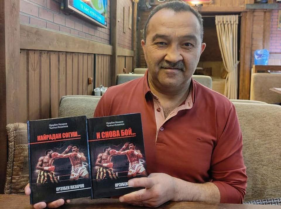 Орзубек Назаров презентует свою книгу «И снова бой...».