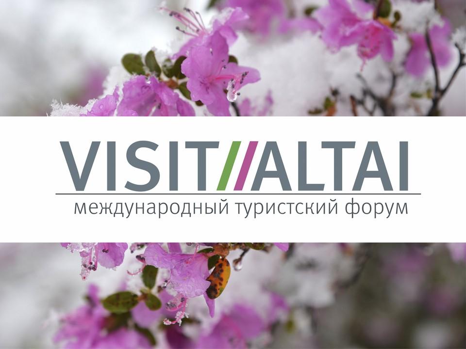 IX Международный туристский форум VISIT ALTAI пройдет в регионе с 28 апреля по 1 мая