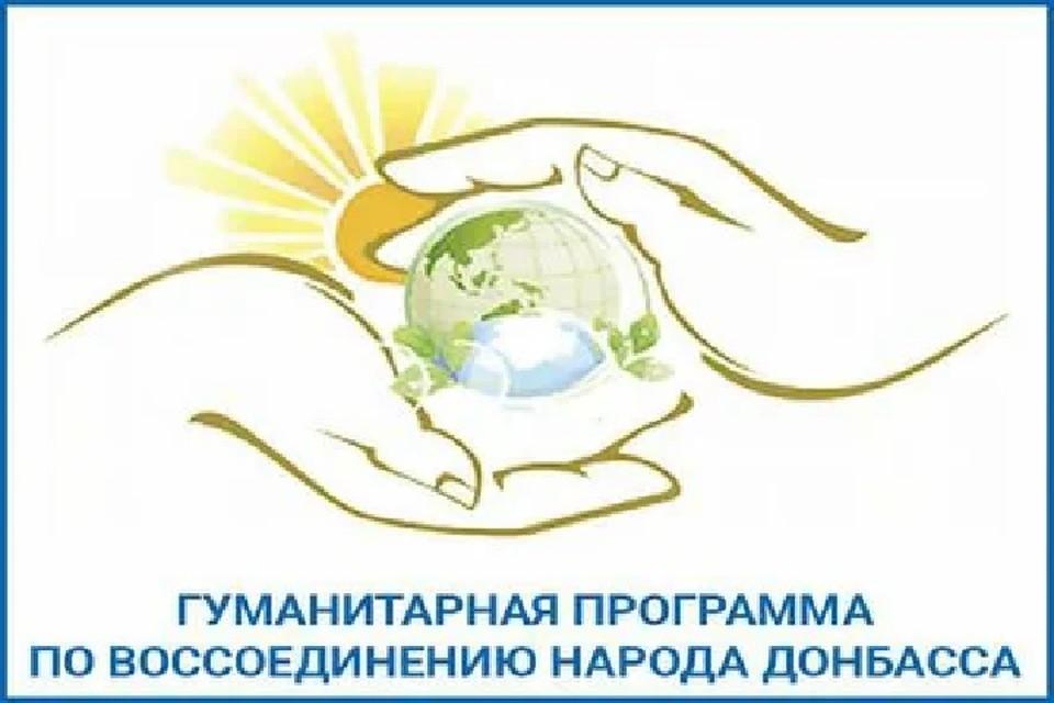 Гуманитарная программа действует в ДНР более четырех лет. В этом году ее расширили - теперь она рассчитана на русских и русскоязычных жителей всей Украины. Фото: МИД ДНР