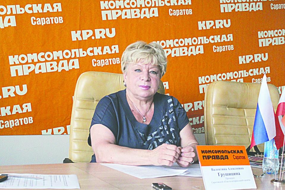 Президент Саратовской областной нотариальной палаты, Заслуженный юрист РФ Валентина Грушицина