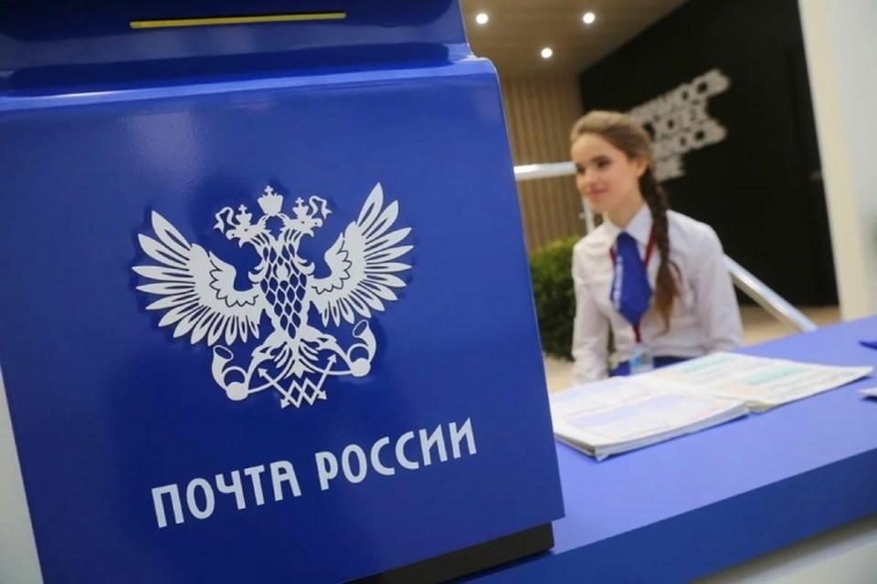 Фото: пресс-служба Почты России