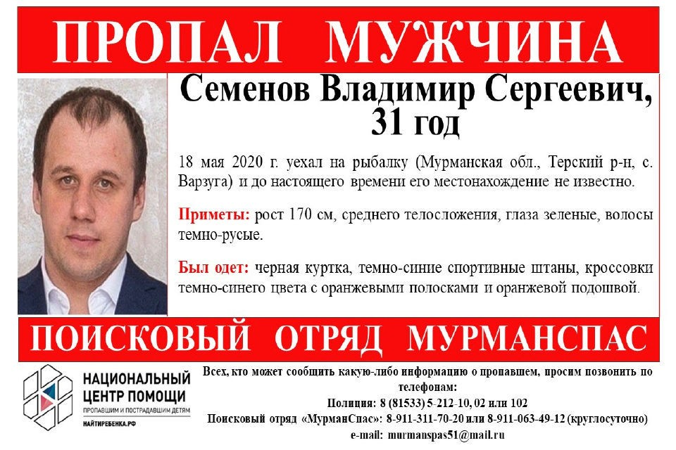 """Тех, кто знает местонахождение северянина, просят позвонить в полицию. Фото: """"МурманСпас"""""""