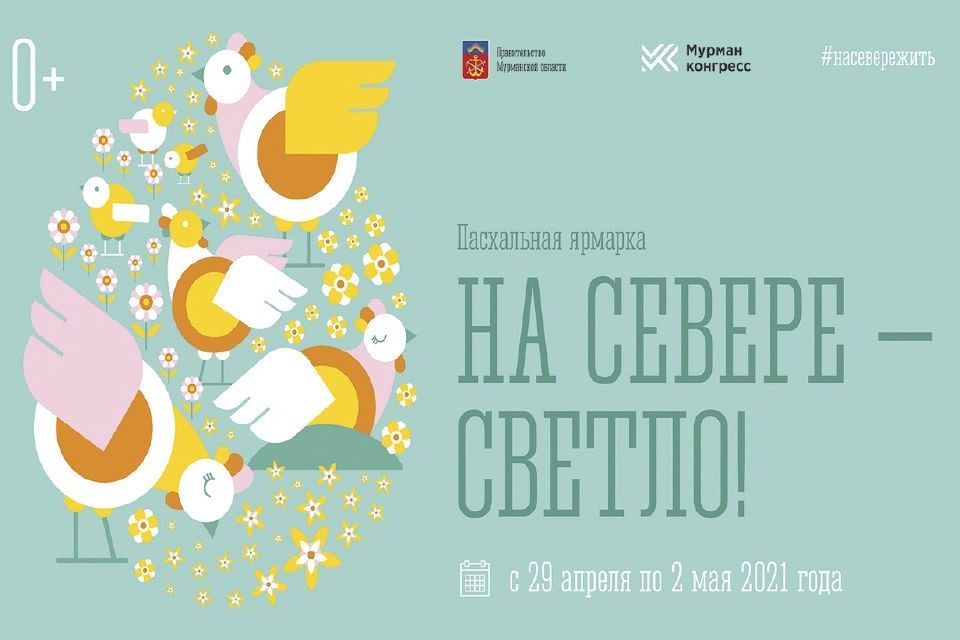 Ярмарка будет открыта до 2 мая.