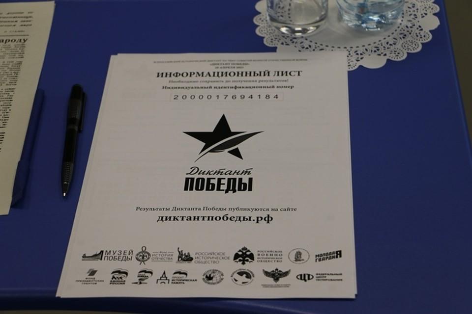 Жители Брянской области в четверг, 29 апреля, пишут «Диктант Победы». Фото: пресс-служба Брянской областной думы.