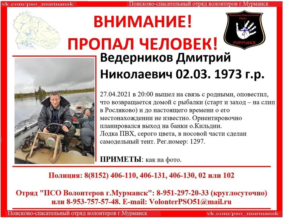Пропавшего рыбака нашли живым на берегу. Фото: vk.com/pso_murmansk