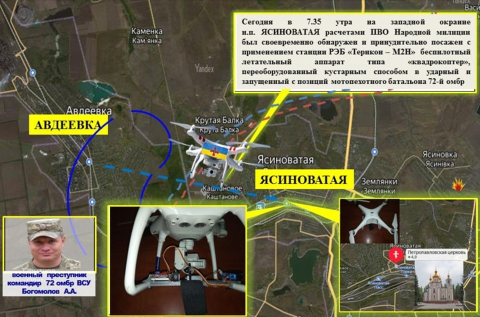 Схема полета беспилотника ВСУ. Фото: УНМ ДНР