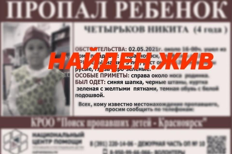 В Красноярске несколько часов разыскивали 4-летнего мальчика