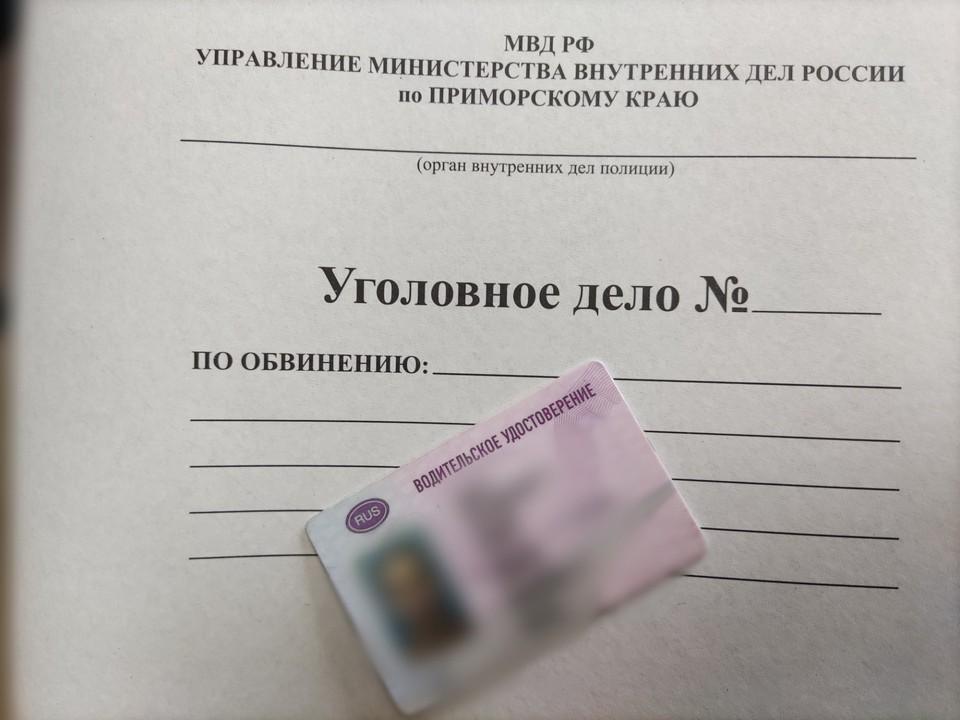Фото: пресс-служба УМВД России по Приморскому краю