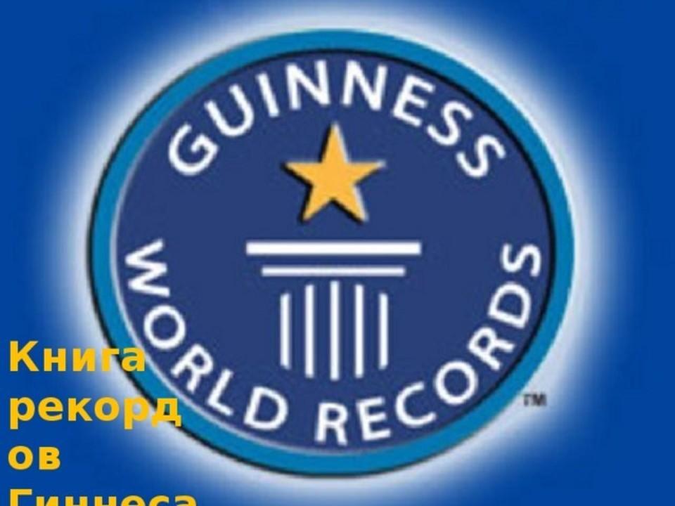Все мечтают попасть в Книгу рекордов Гиннеса.