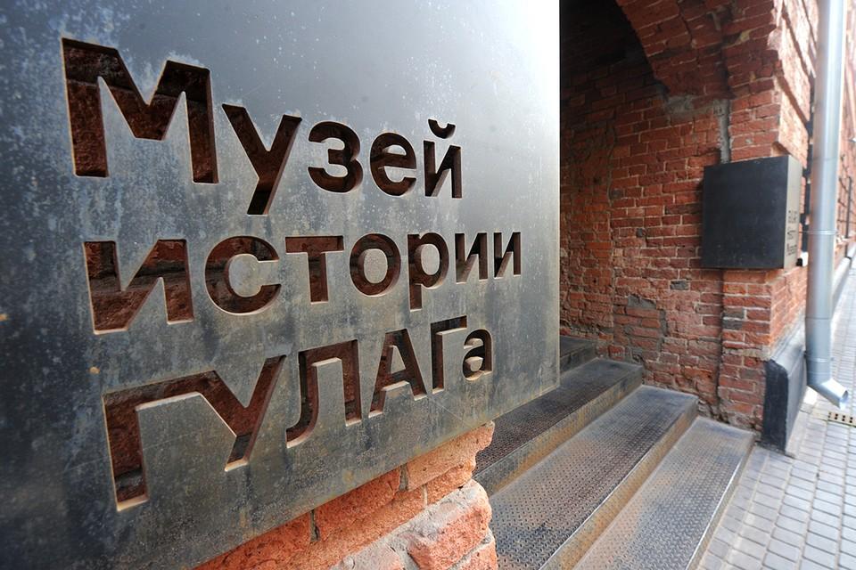 Государственный музей истории ГУЛАГа примет участие в Ночи музеев.