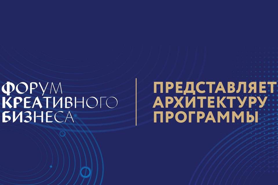 Главная тема Форума — «Креативная экономика в новой реальности»