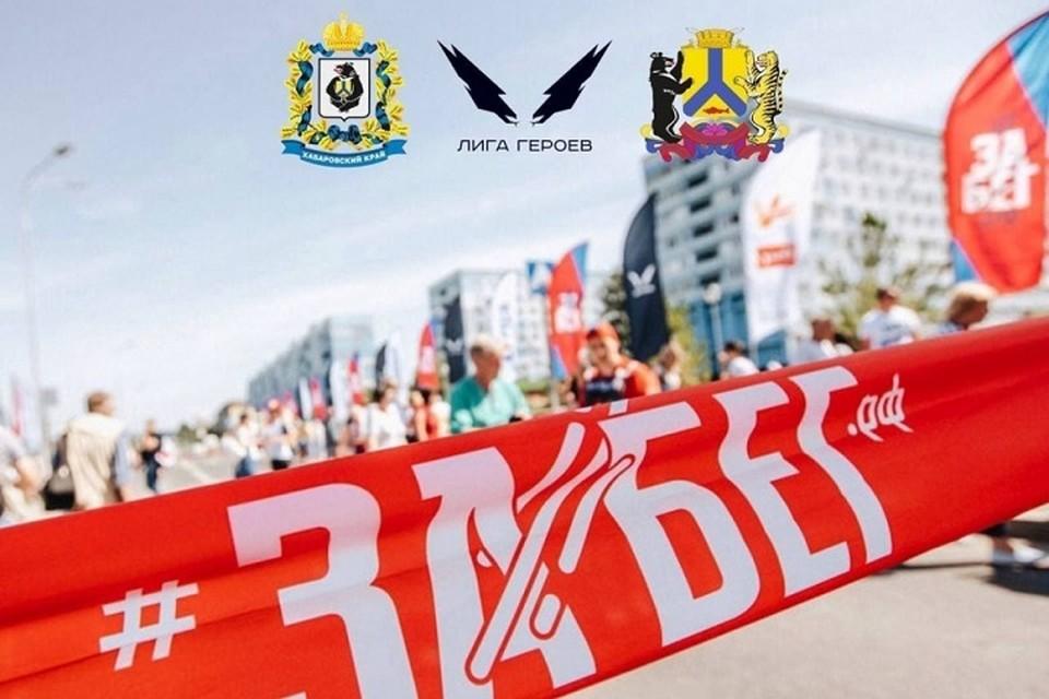 Полумарафон «ЗаБег.РФ» пройдет в Хабаровске 30 мая