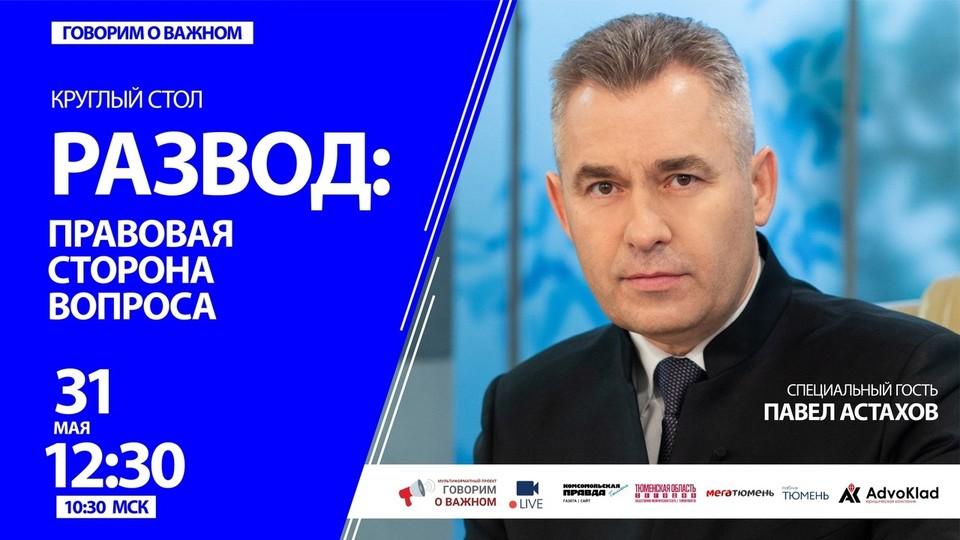 Круглый стол пройдет на совместной площадке изданий «Тюменская область сегодня» и «Комсомольская правда Тюмень» в рамках проекта «Говорим о важном»
