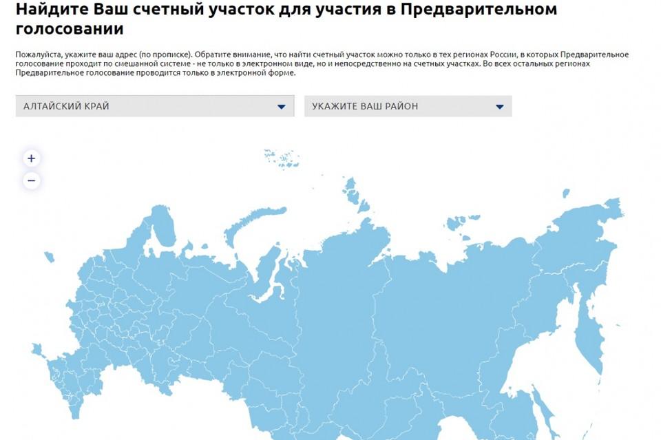 С 24 мая в Алтайском крае стартовало предварительное голосование партии «Единая Россия»