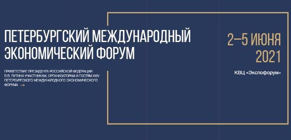 В Санкт-Петербурге стартует Международный экономический форум