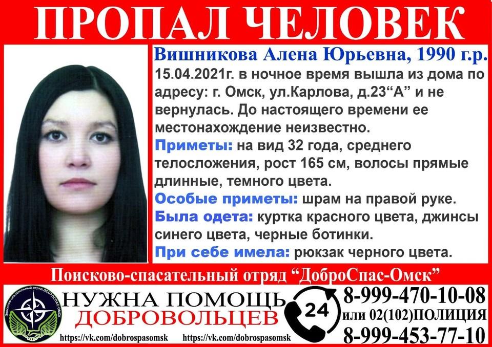 """В Омске не теряют надежду найти пропавшую женщину. Фото: ПСО """"Доброспас"""""""