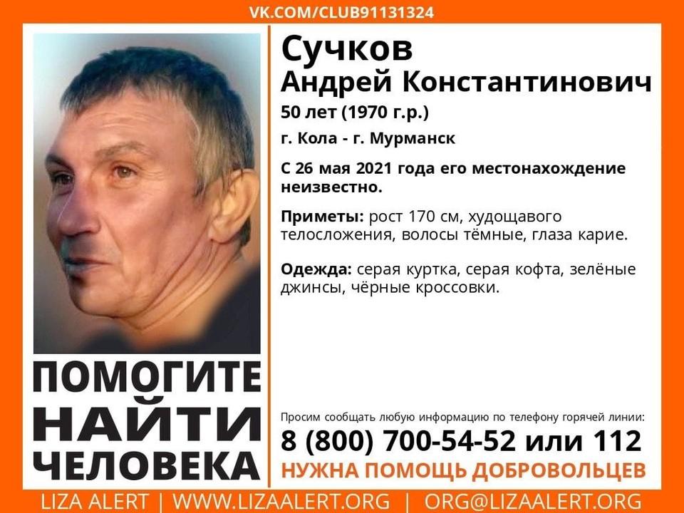 Андрея Сучкова ищут с 26 мая. Фото: vk.com/la_murmansk