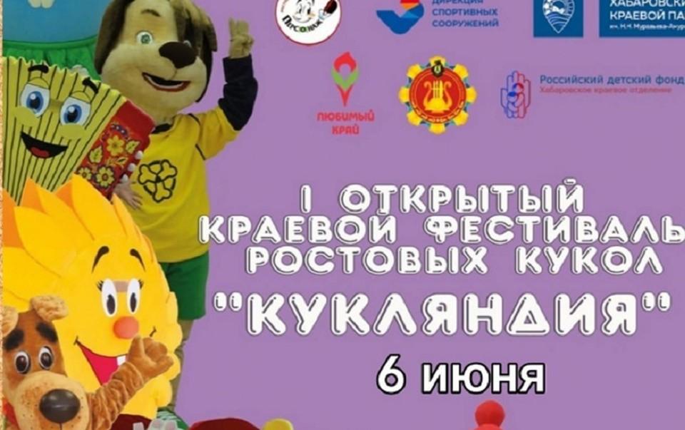 Фестиваль ростовых кукол пройдет в Хабаровске 6 июня