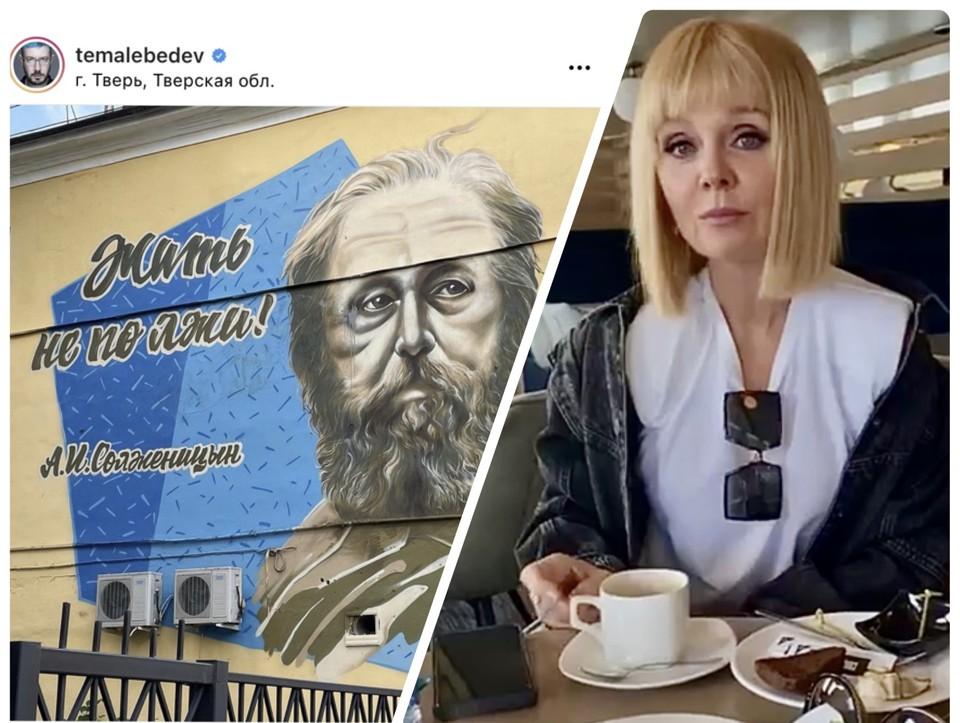 Фото из микроблогов певицы Валерии и дизайнера Лебедева, сделанные в Твери. Фото: Instagram/Valeria (кадр с видео); Instagram/ temalebedev