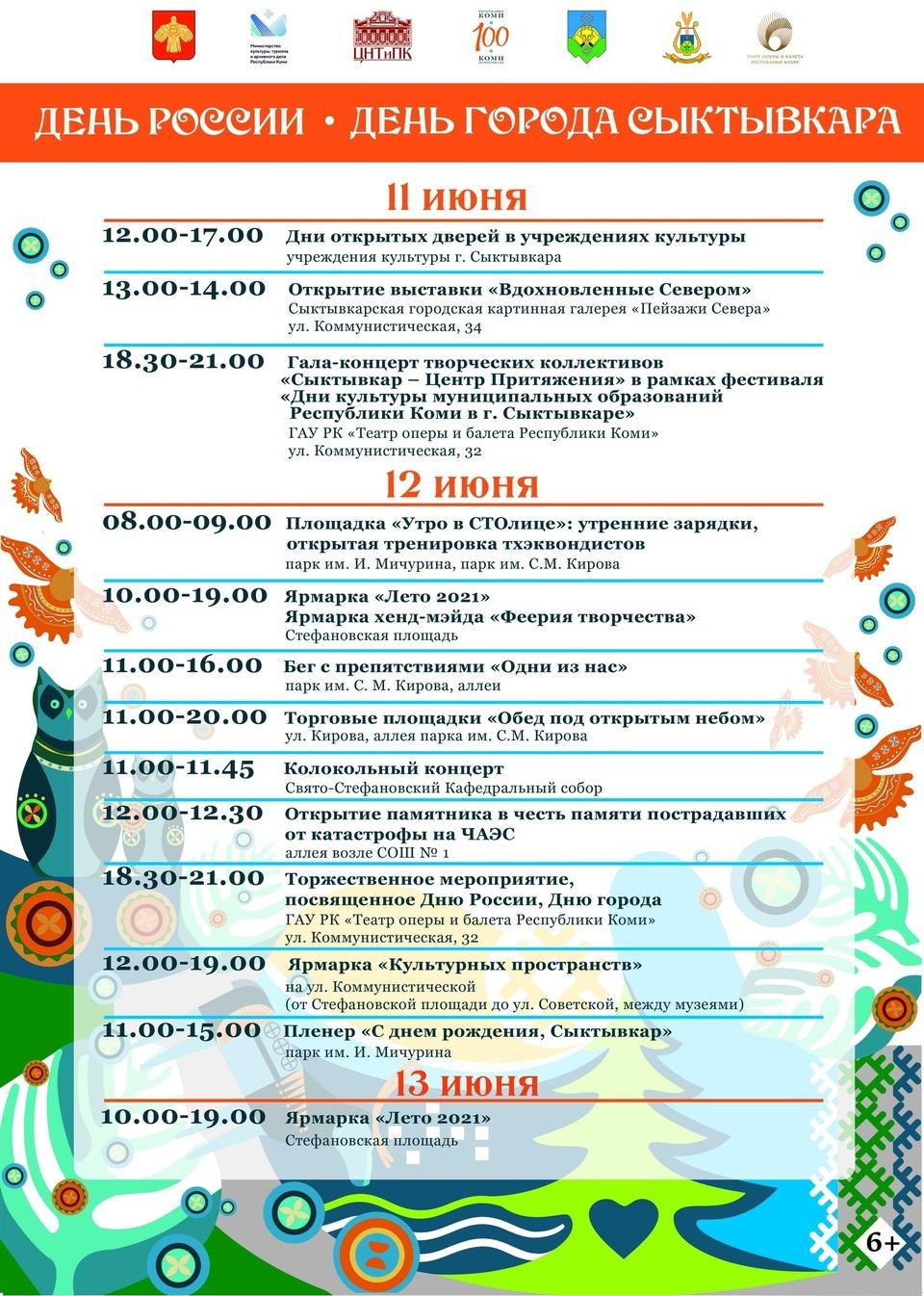 Афиша на 12 июня в Сыктывкаре