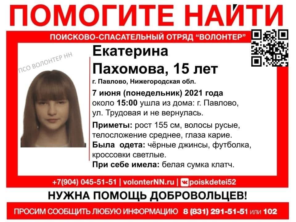 15-летняя Екатерина Пахомова пропала в Павлове