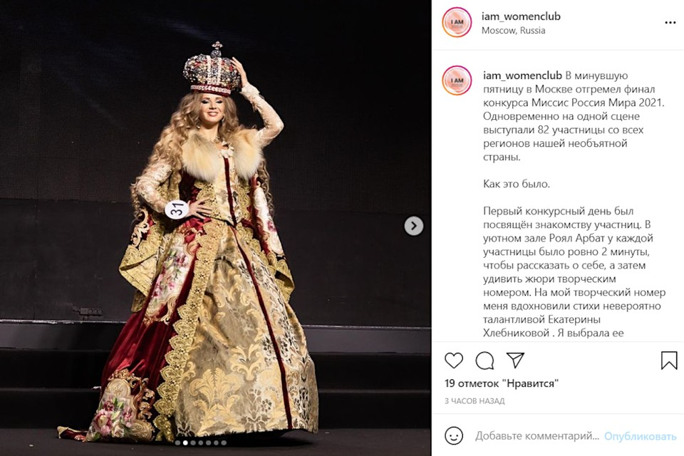 Тверичанка Евгения Ушакова стала второй Вице-миссис Россия Мира и отправится на конкурс «Миссис Вселенная 2021» в декабре. Фото: Инстаграм/МЕРОПРИЯТИЯ ДЛЯ ЖЕНЩИН.