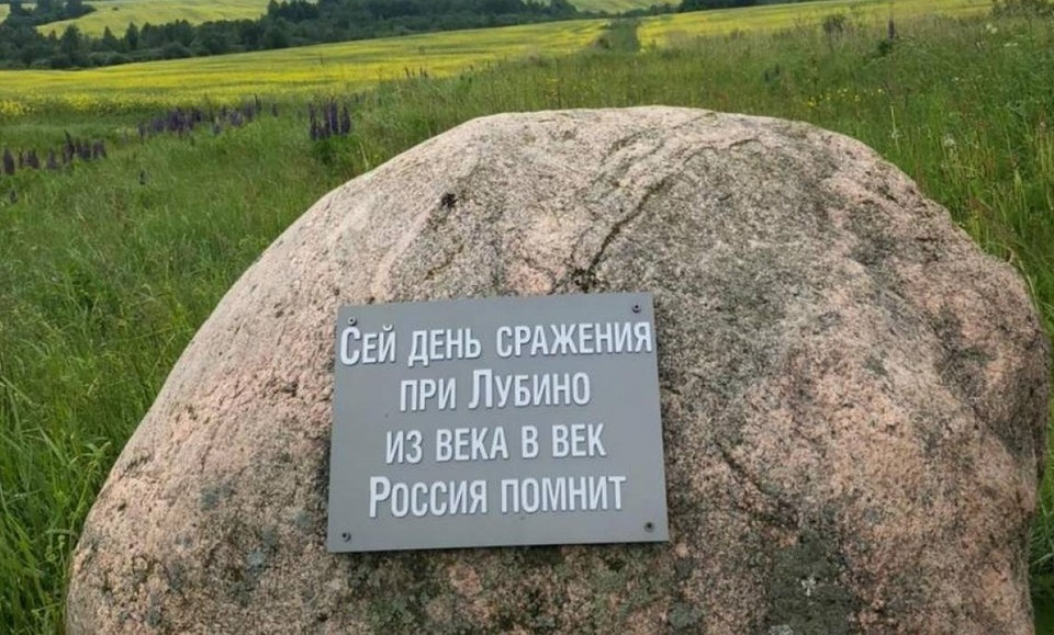 На памятном месте в Лубино под Смоленском установили новые таблички. Фото: Андрей Смирнов.