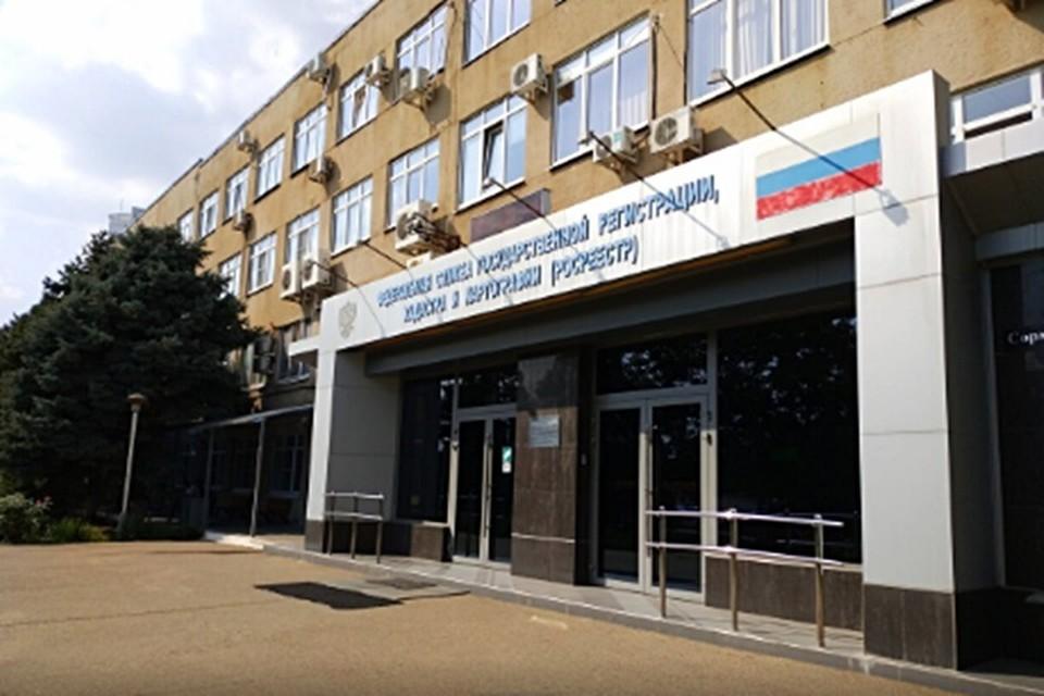 Фото Кадастровой палаты края