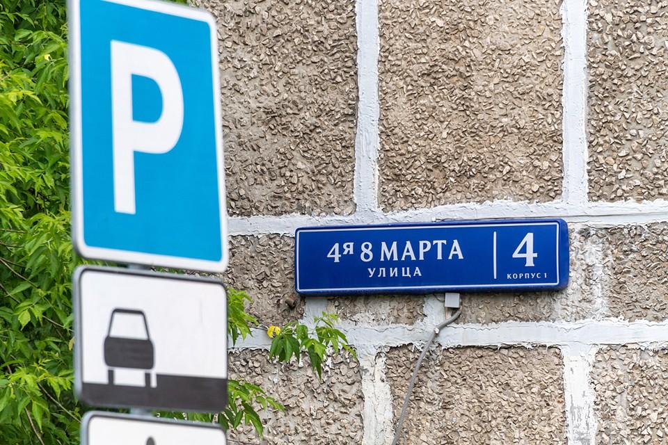 Четвертая улица есть, а третьей и второй нет