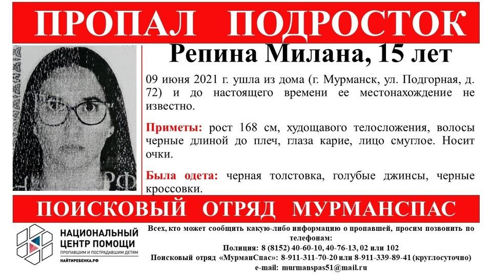 15-летнюю мурманчанку ищут с 9 июня. Фото: vk.com/murmanspas51