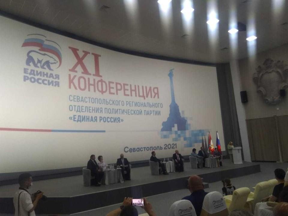XI конференция регионального отделения «Единой России»