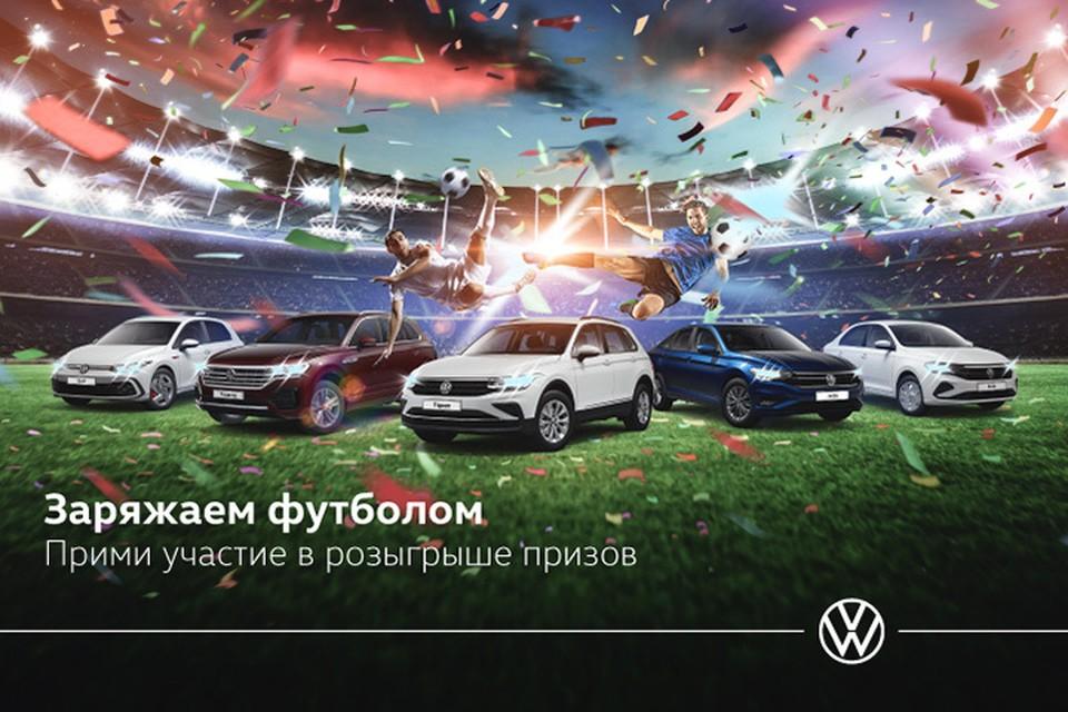 Смотрите футбол, болейте за наших и выигрывайте призы от «Фольксваген Центры ВАГНЕР».