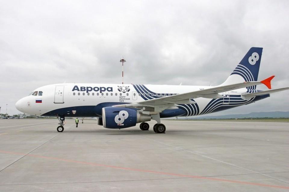 Фото: пресс-служба авиакомпании «Аврора»