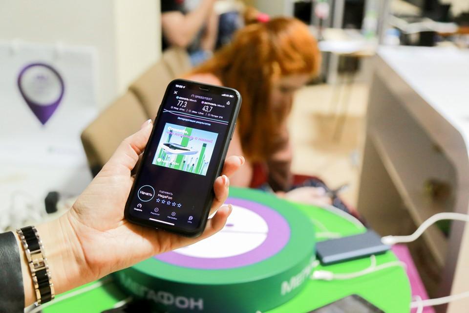Исследование основано на более чем 7 млн замеров скорости мобильного интернета в разных частях России с января по июнь 2021 года. Фото: Пресс-служба МегаФон