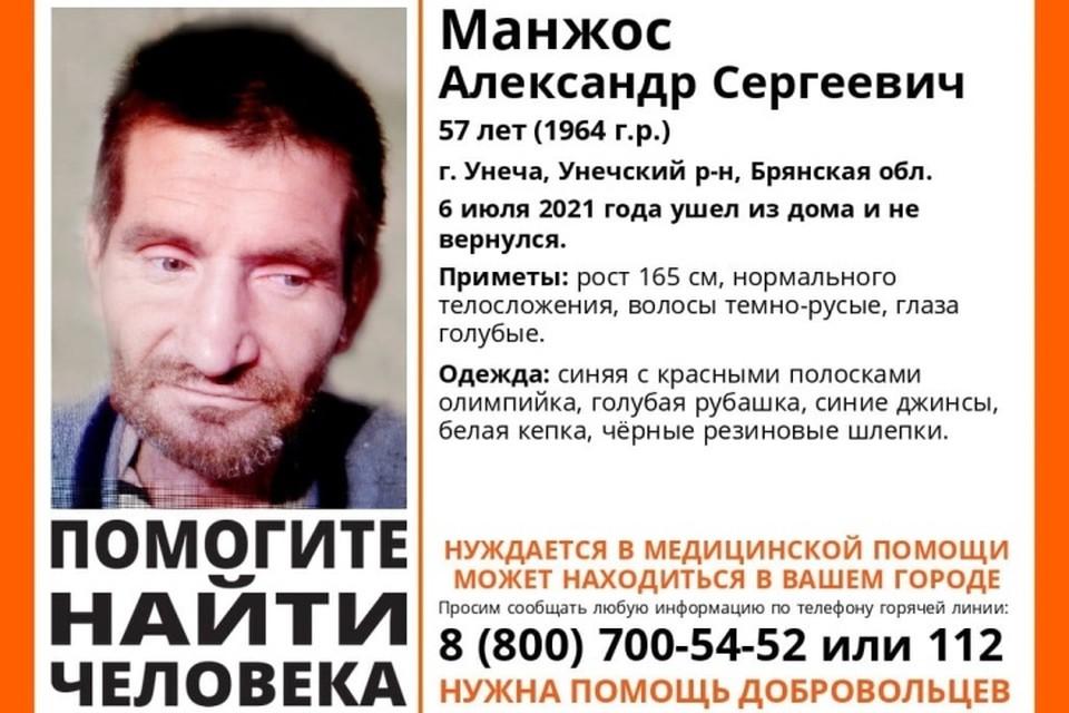 "Мужчина пропал 6 июля в городе Унеча. Фото: ""Лиза Алерт""."