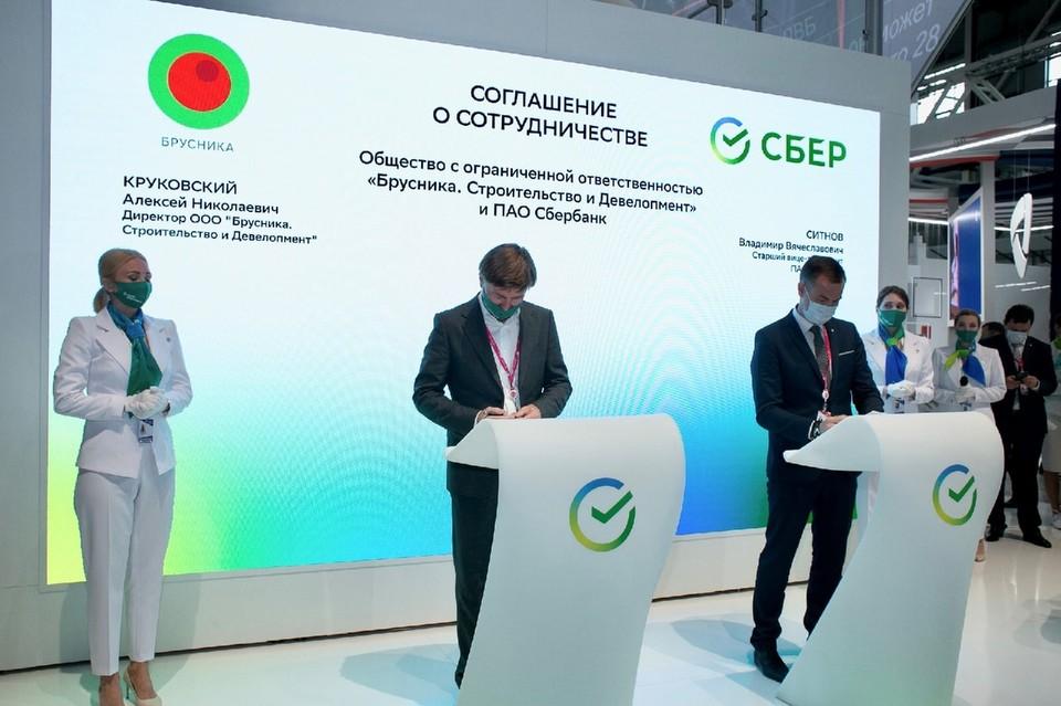 Сбер и «Брусника» подписали соглашение на 27 млрд рублей