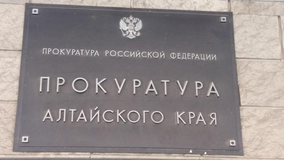 Фото: прокуратура региона.