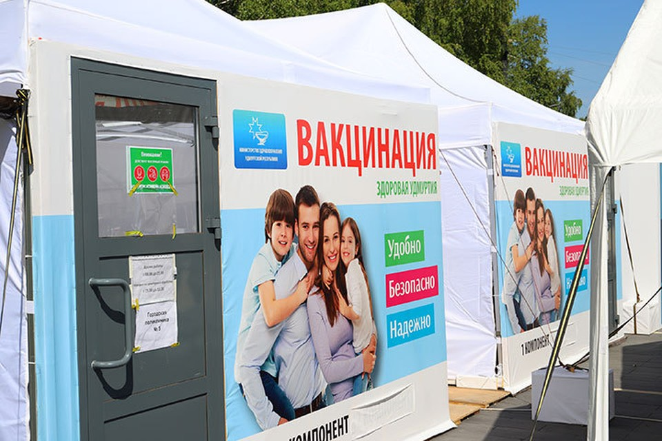 Вакцинация в Ижевске