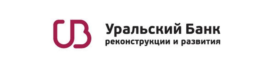 Фото: предоставлено пресс-служба Уральского банка реконструкции и развития (УБРиР)