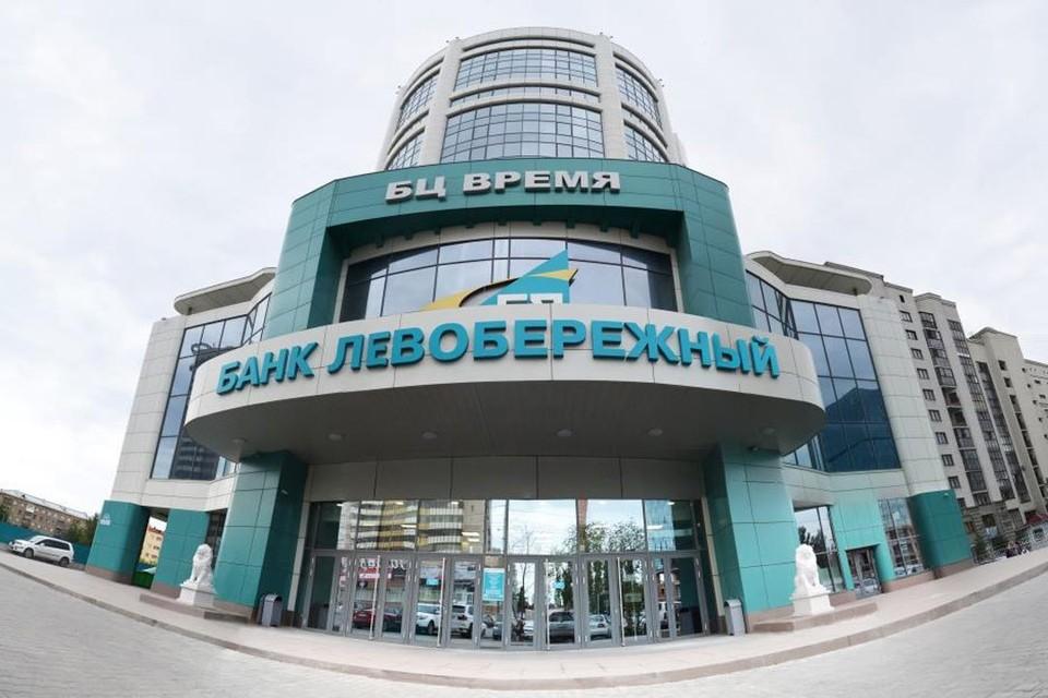 Фото: Банк «Левобережный».