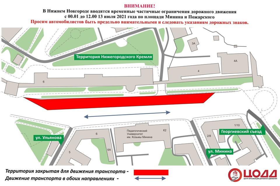 Движение по площади Минина в Нижнем Новгороде ограничат 13 июля. ФОТО: ЦОДД Нижний Новгород