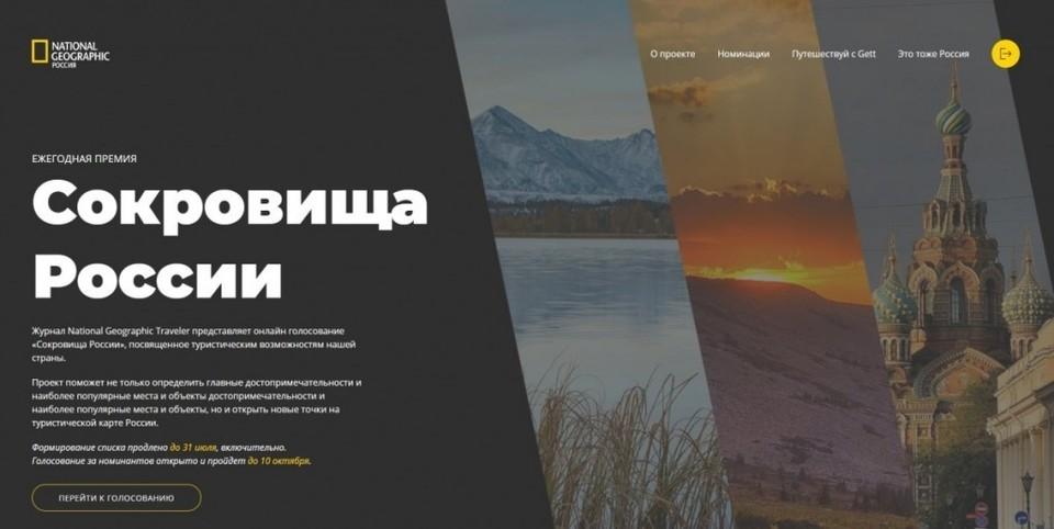 Астраханская область примет участие в конкурсе от National Geographic